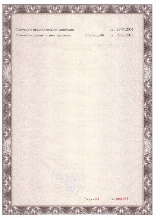 Лицензия СЛ № 0278