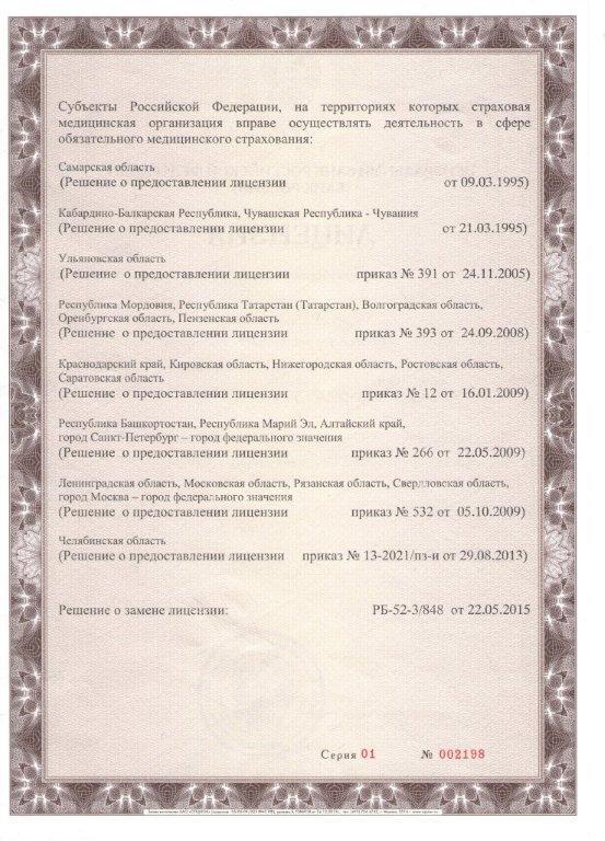 Лицензия ОС № 0278-01